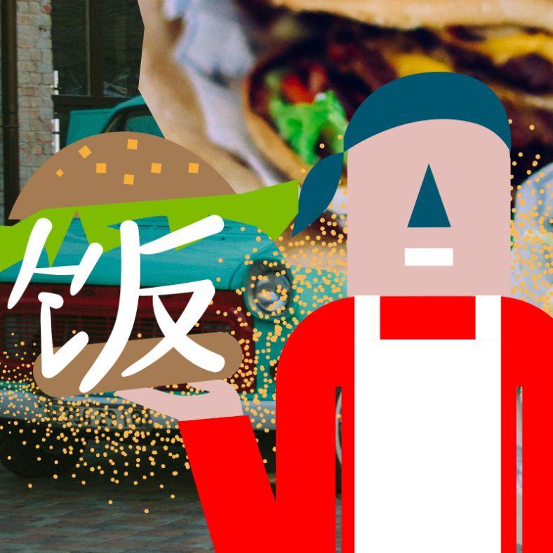 """Imagen ilustrativa para la entrada """"Las food trucks: El diseño y estilo retro on the road"""""""